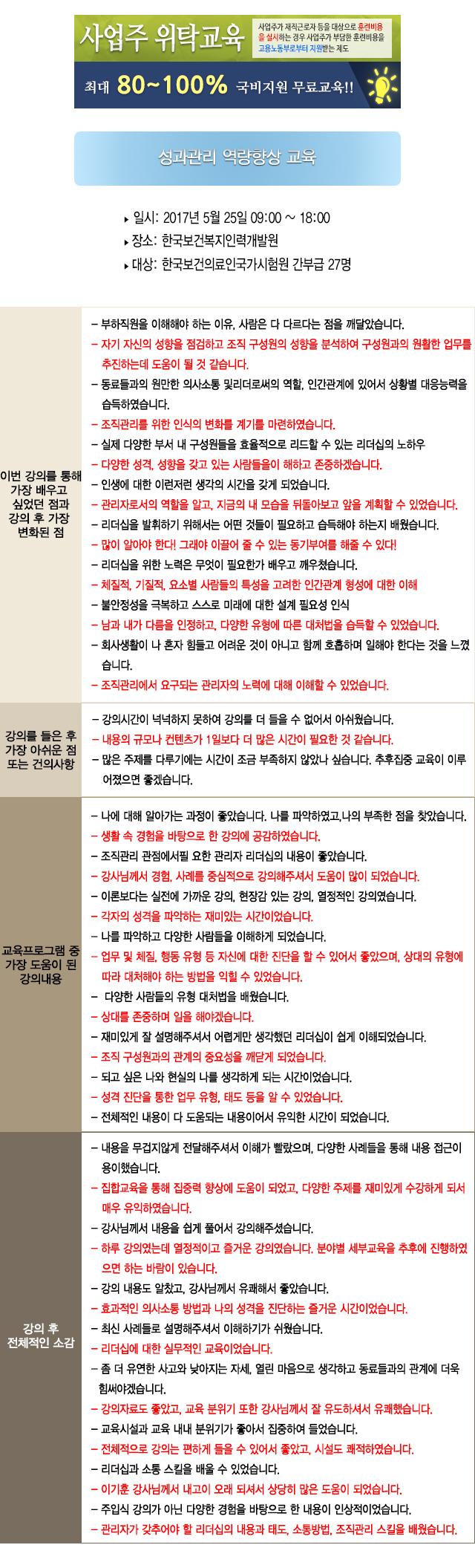 한국중앙인재개발원 후기 한국보건의료인국가시험원.jpg