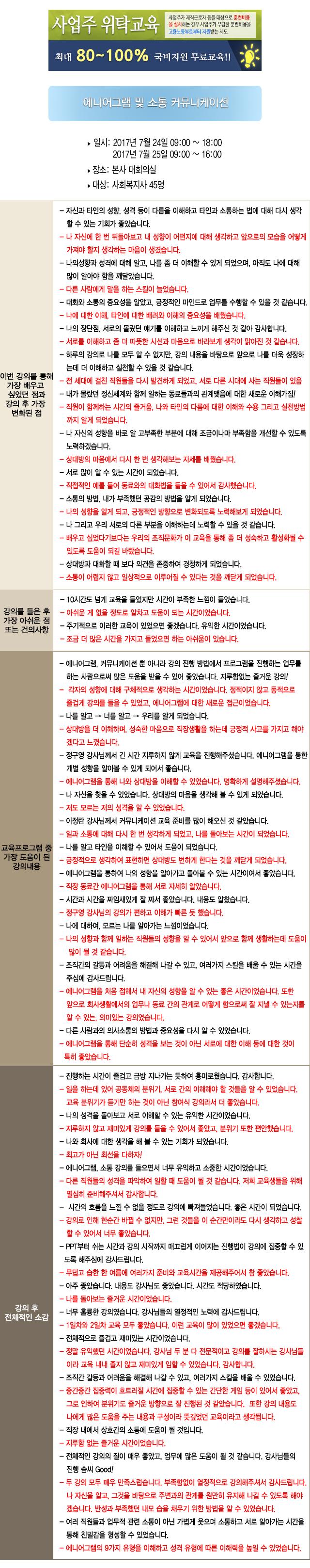 한국중앙인재개발원 후기 명휘원.jpg