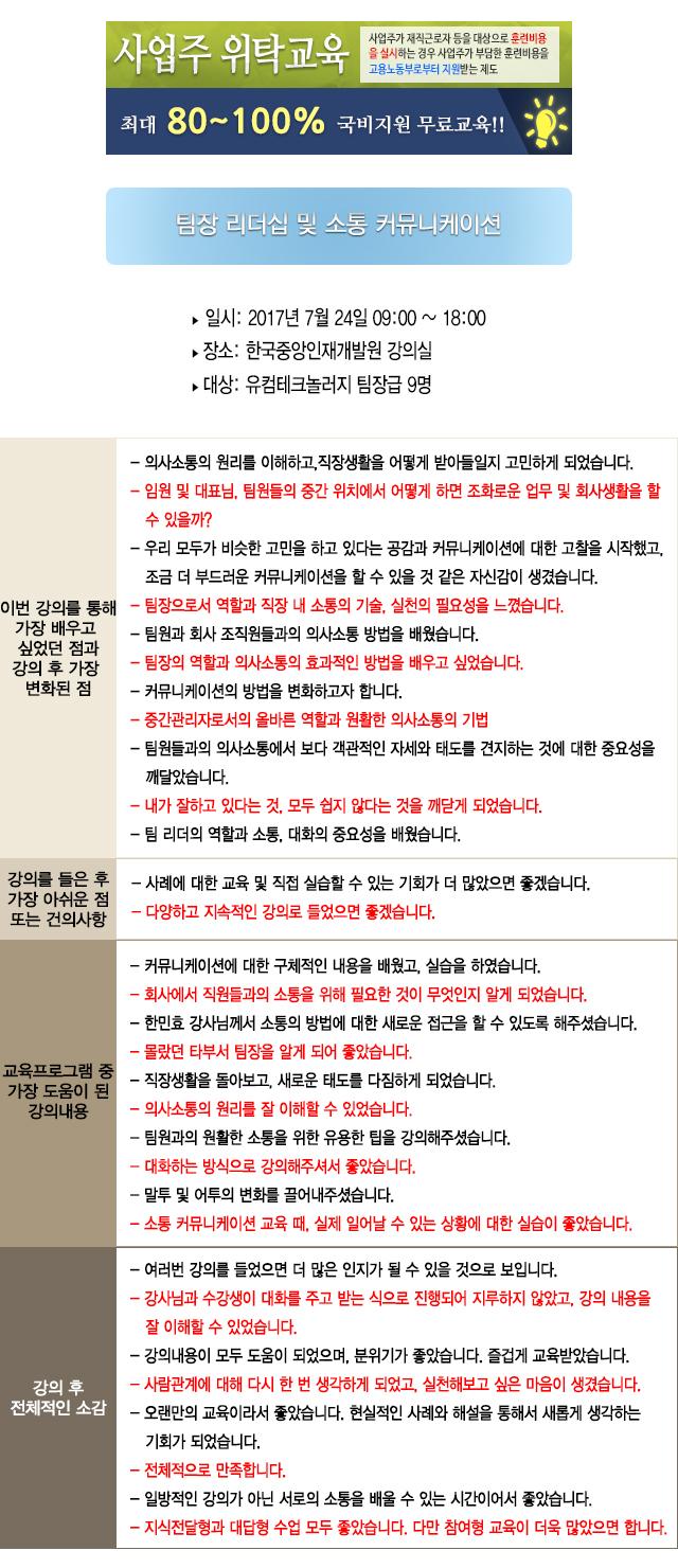 한국중앙인재개발원 후기 유컴테크놀러지.jpg