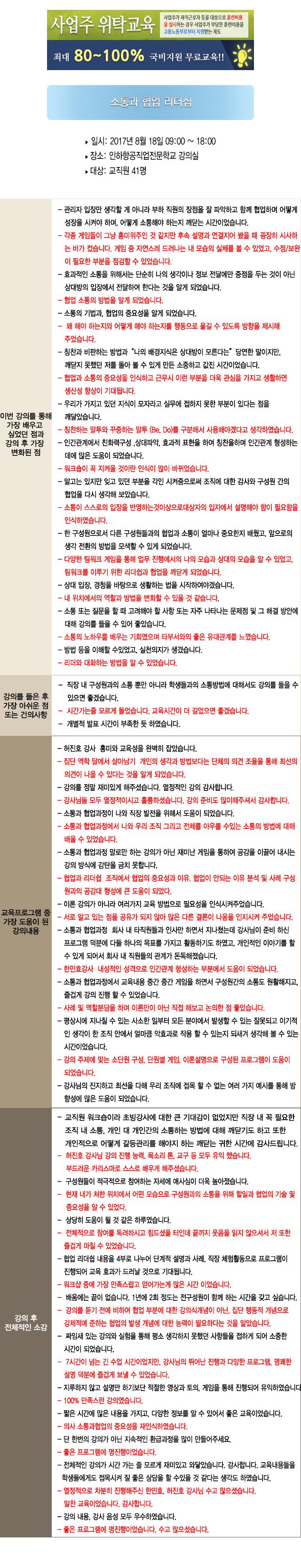 한국중앙인재개발원 후기 인하항공직업전문학교.jpg
