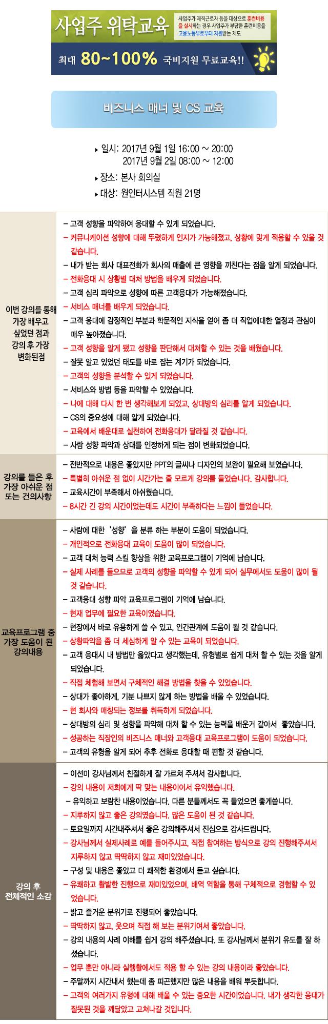 한국중앙인재개발원 후기 원인터시스템.jpg
