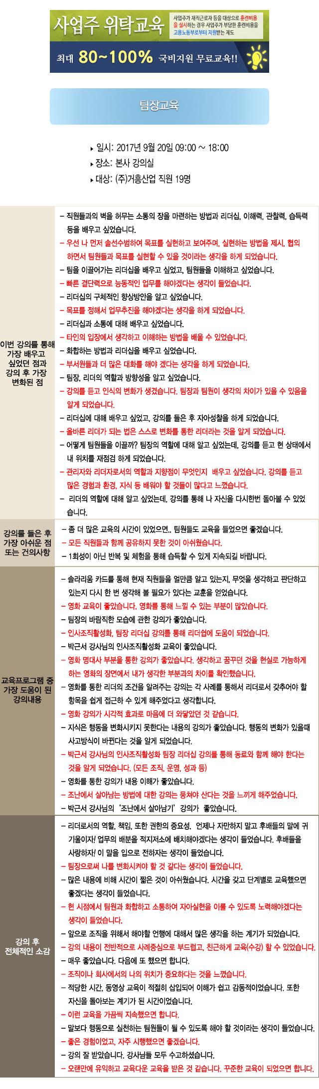 한국중앙인재개발원 후기 거흥산업.jpg