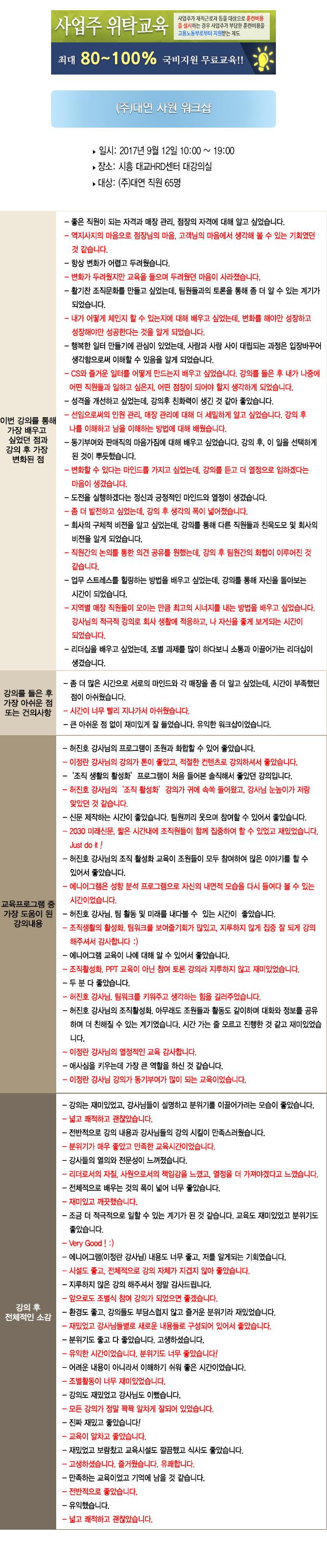 한국중앙인재개발원 대연 후기.jpg
