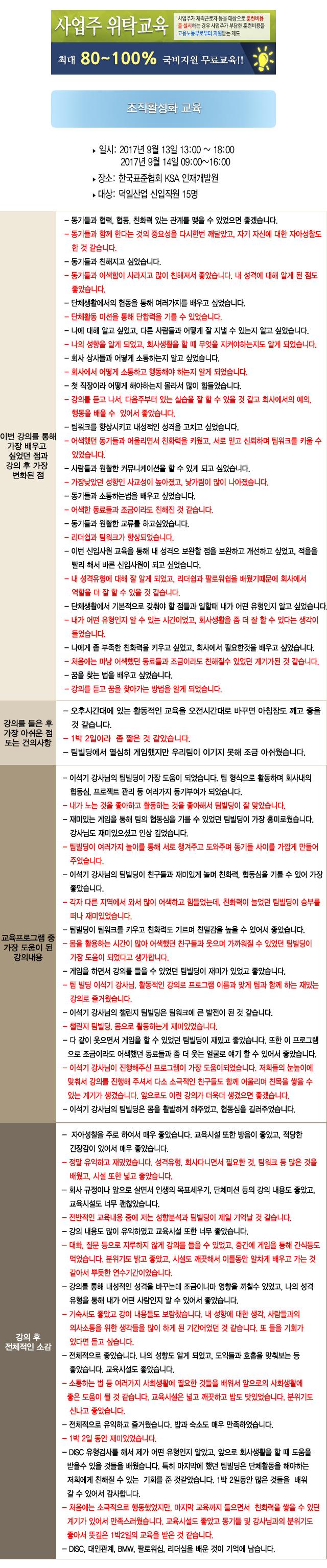 한국중앙인재개발원 덕일산업후기01.jpg