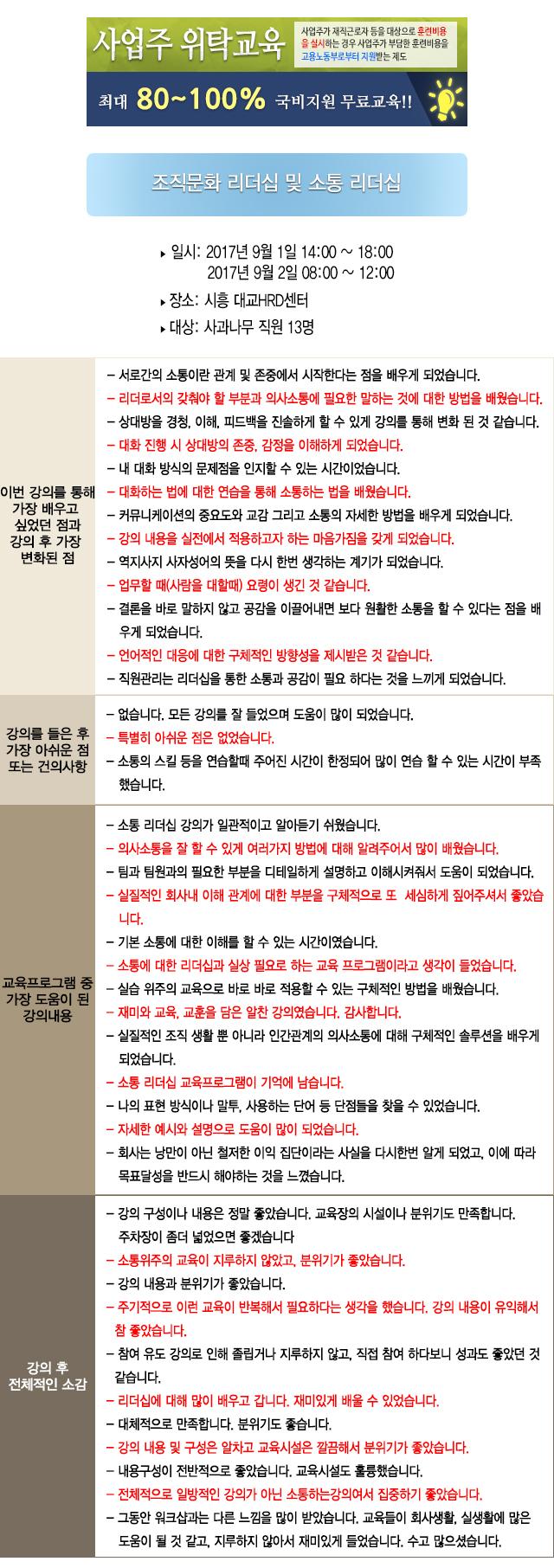 한국중앙인재개발원 후기 사과나무.jpg