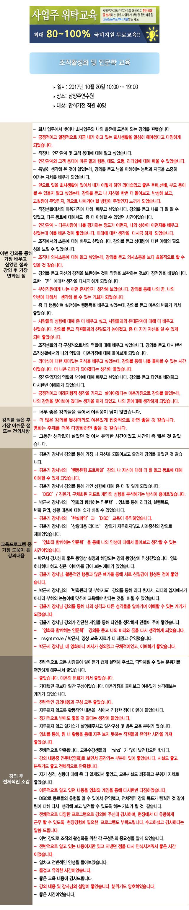 만희기전b반후기.jpg