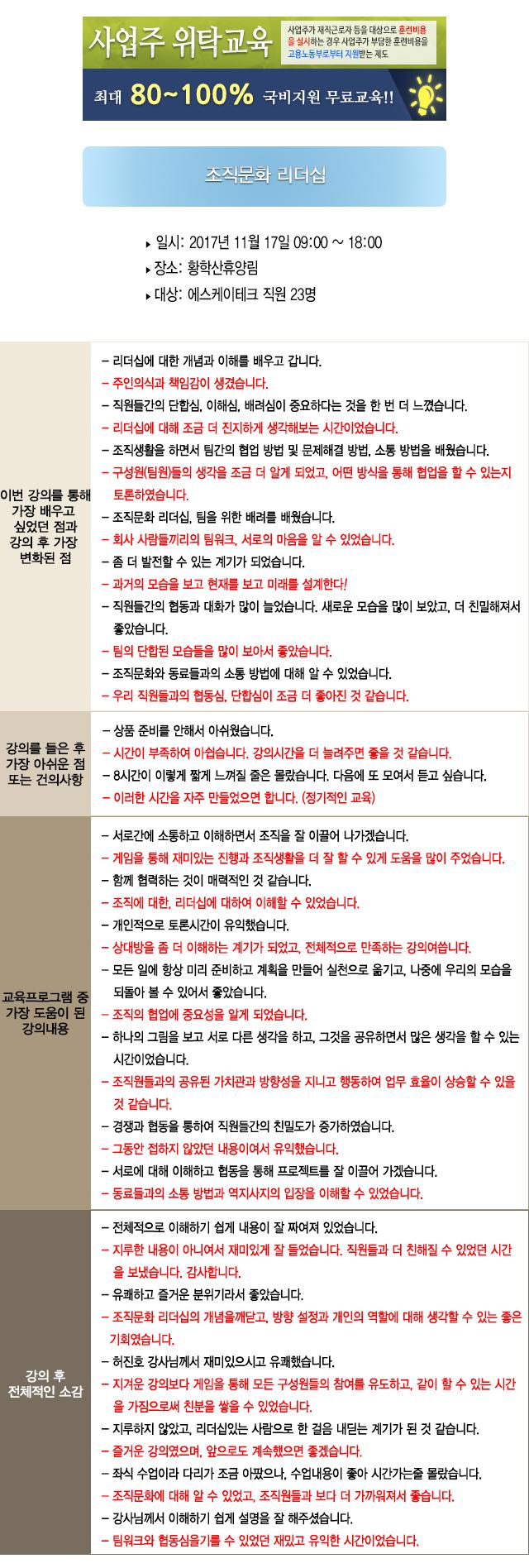 한국중앙인재개발원 후기 에스케이테크.jpg