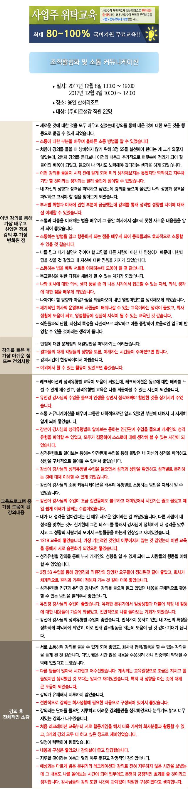 한국중앙인재개발원 후기 미르철강.jpg