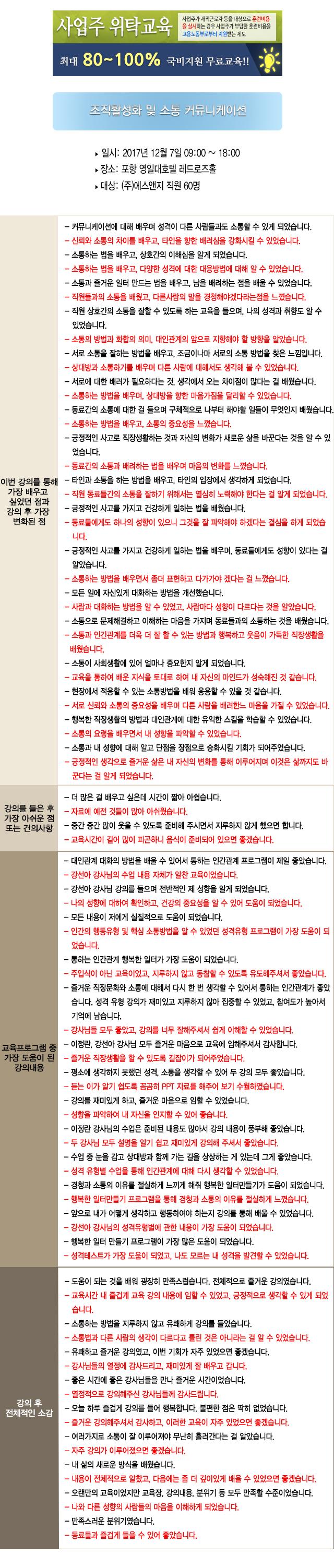 한국중앙인재개발원 후기 에스앤지A.jpg