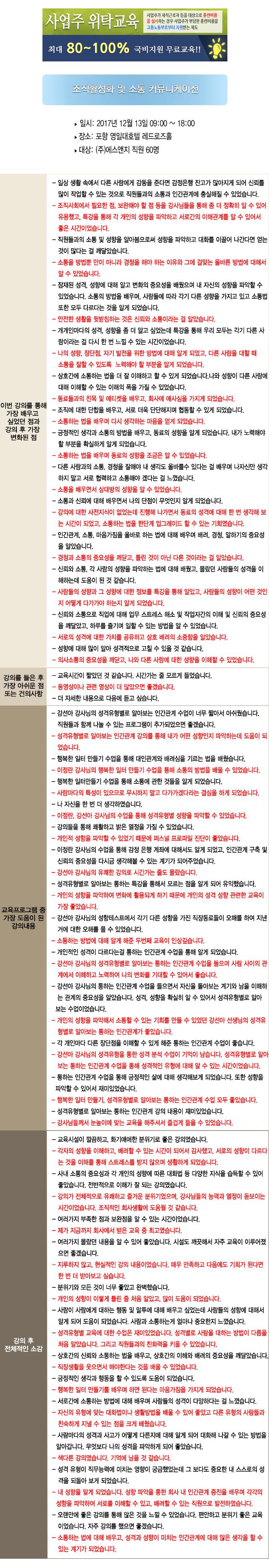 한국중앙인재개발원 후기 에스앤지B.jpg