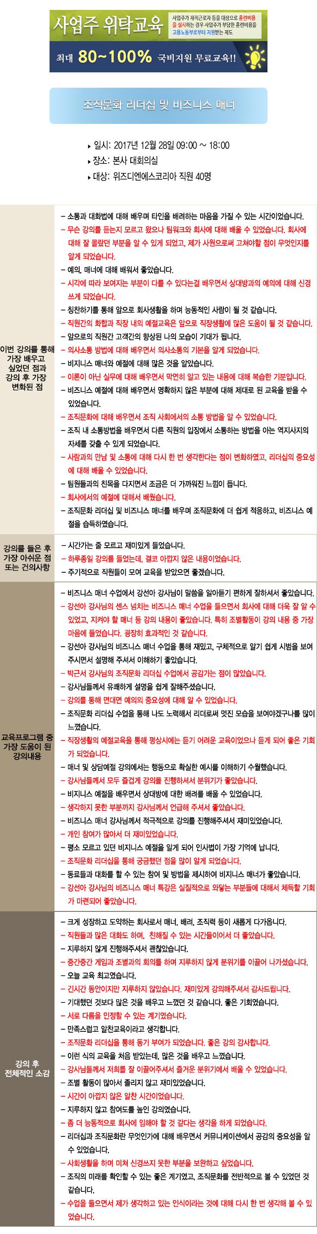 한국중앙인재개발원 후기 위즈디엔에스코리아.jpg