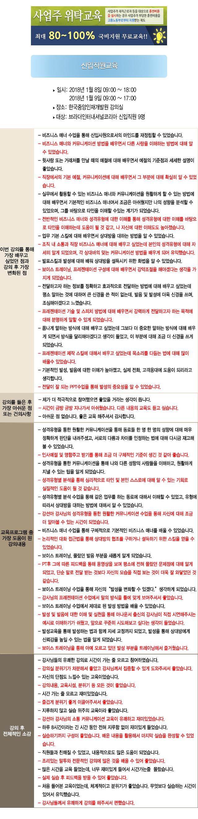 한국중앙인재개발원 후기 브라더인터내셔널코리아.jpg