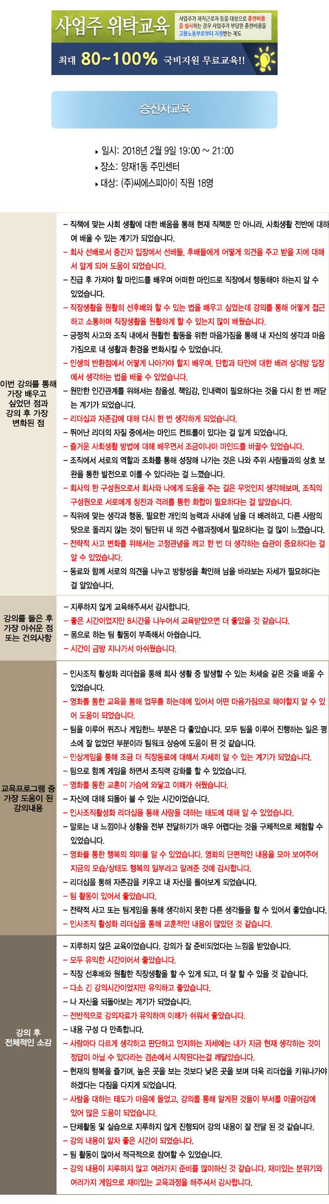 한국중앙인재개발원 후기 씨에스피아이.jpg