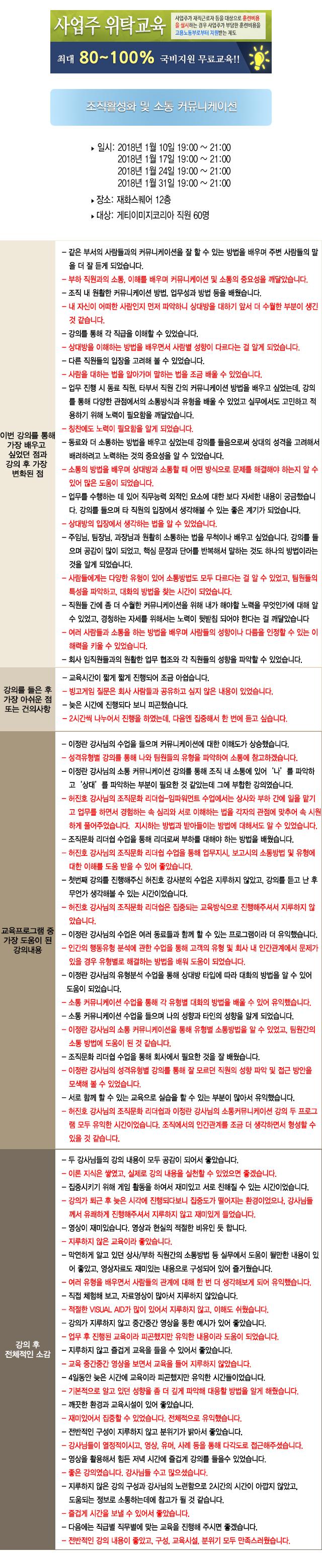 한국중앙인재개발원 후기 게티이미지코리아.jpg