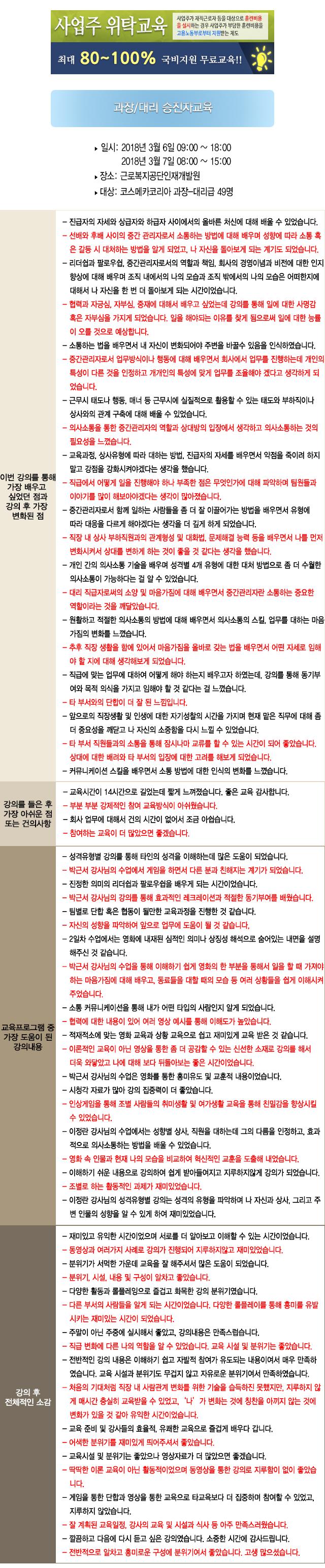 한국중앙인재개발원 후기 코스메카코리아A.jpg