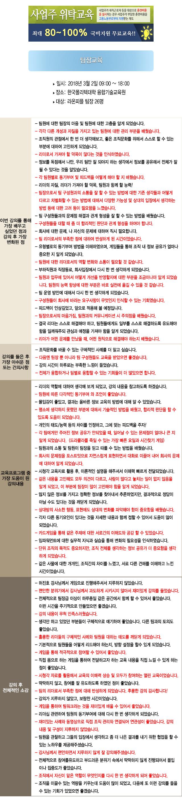 한국중앙인재개발원 후기 라온피플.jpg