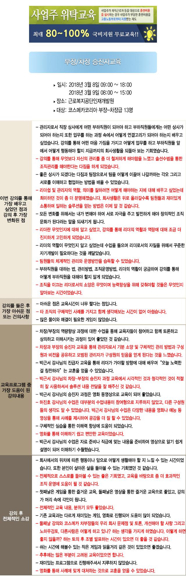 한국중앙인재개발원 후기 코스메카코리아B.jpg