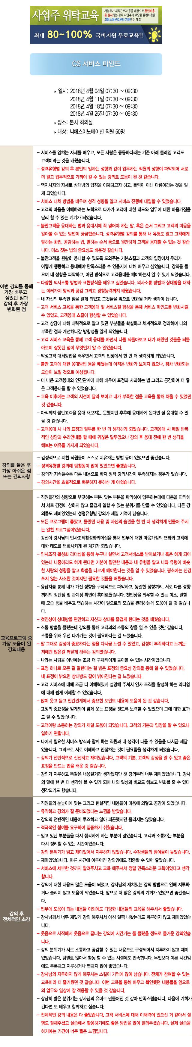 한국중앙인재개발원 후기 씨에스이노베이션.jpg