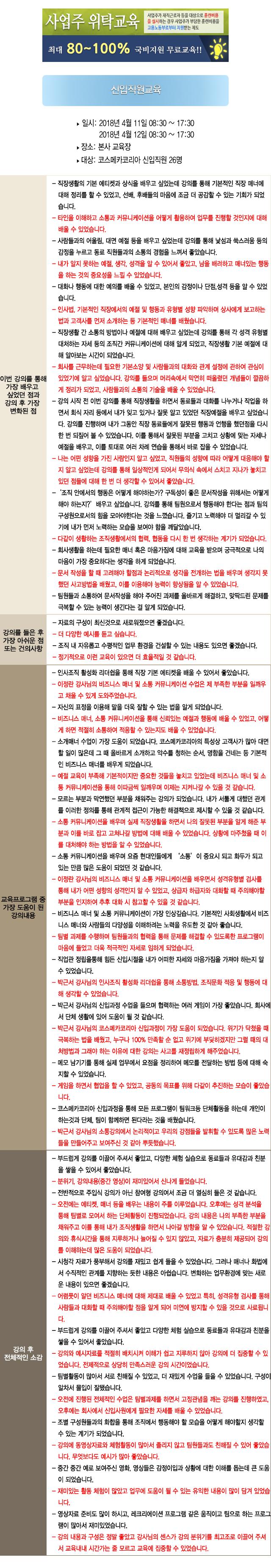 한국중앙인재개발원 후기 코스메카코리아.jpg