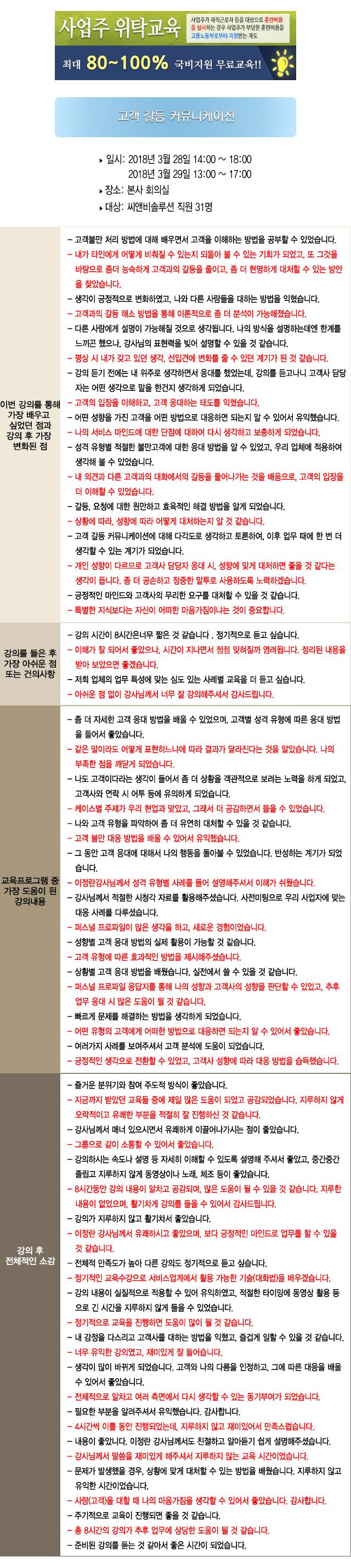 한국중앙인재개발원 후기 씨앤비솔루션.jpg