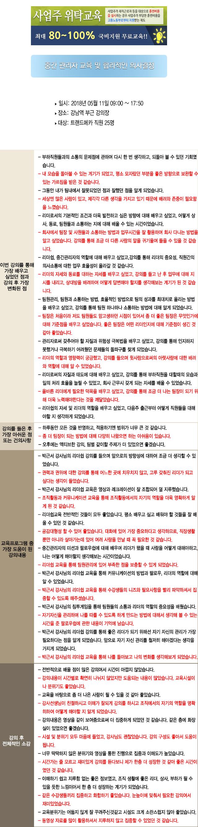 한국중앙인재개발원 후기 트랜드메카.jpg