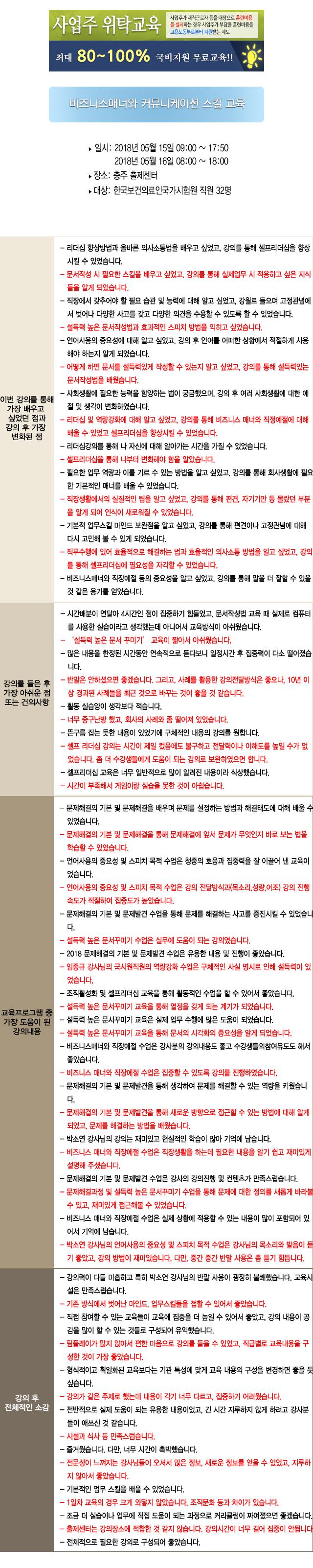 한국중앙인재개발원 후기 B반 한국보건의료인국가시험원.jpg