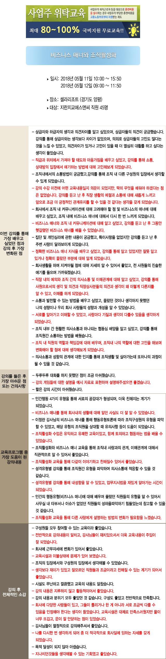 한국중앙인재개발원 후기 지란지교.jpg
