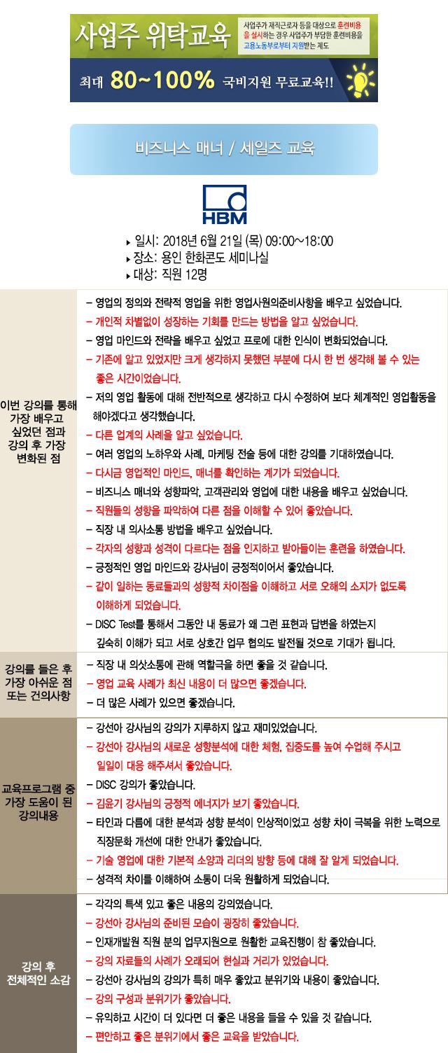 한국중앙인재개발원 후기 HBM코리아.jpg