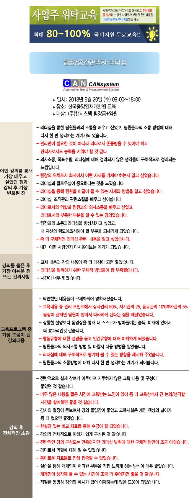 한국중앙인재개발원 후기 캔시스템.jpg