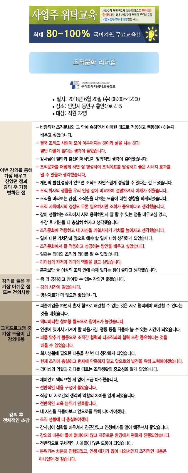 한국중앙인재개발원 후기 태광.jpg