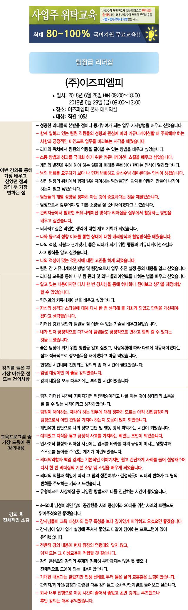 한국중앙인재개발원 후기 이즈피엠피.jpg
