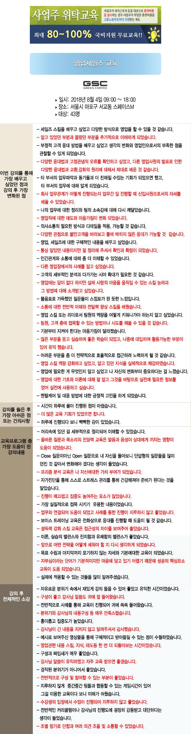 한국중앙인재개발원 후기 GSC.jpg