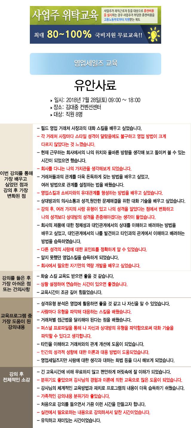 한국중앙인재개발원 후기 유안사료.jpg