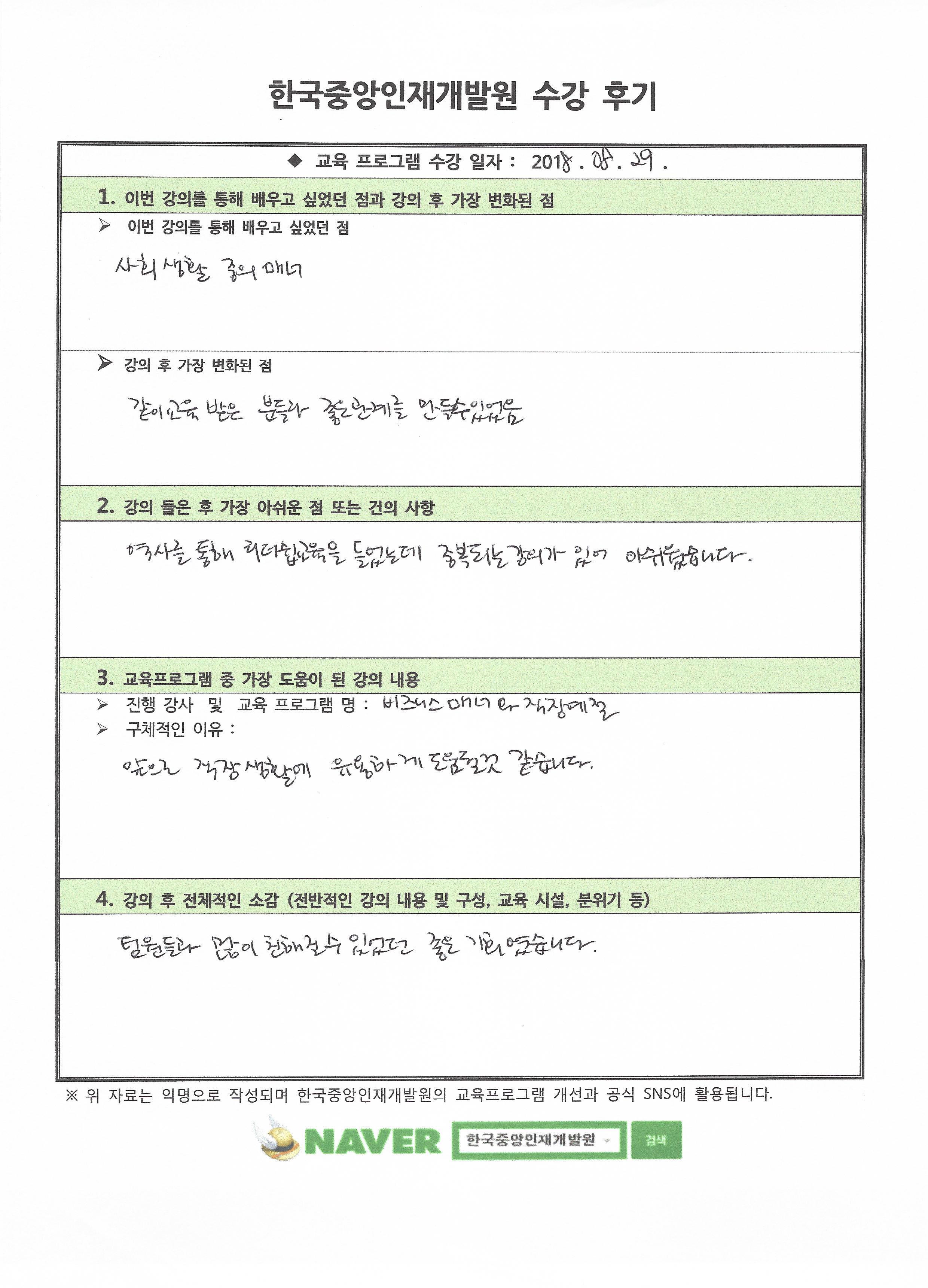 한국팜비오 후기-9 사본.JPG