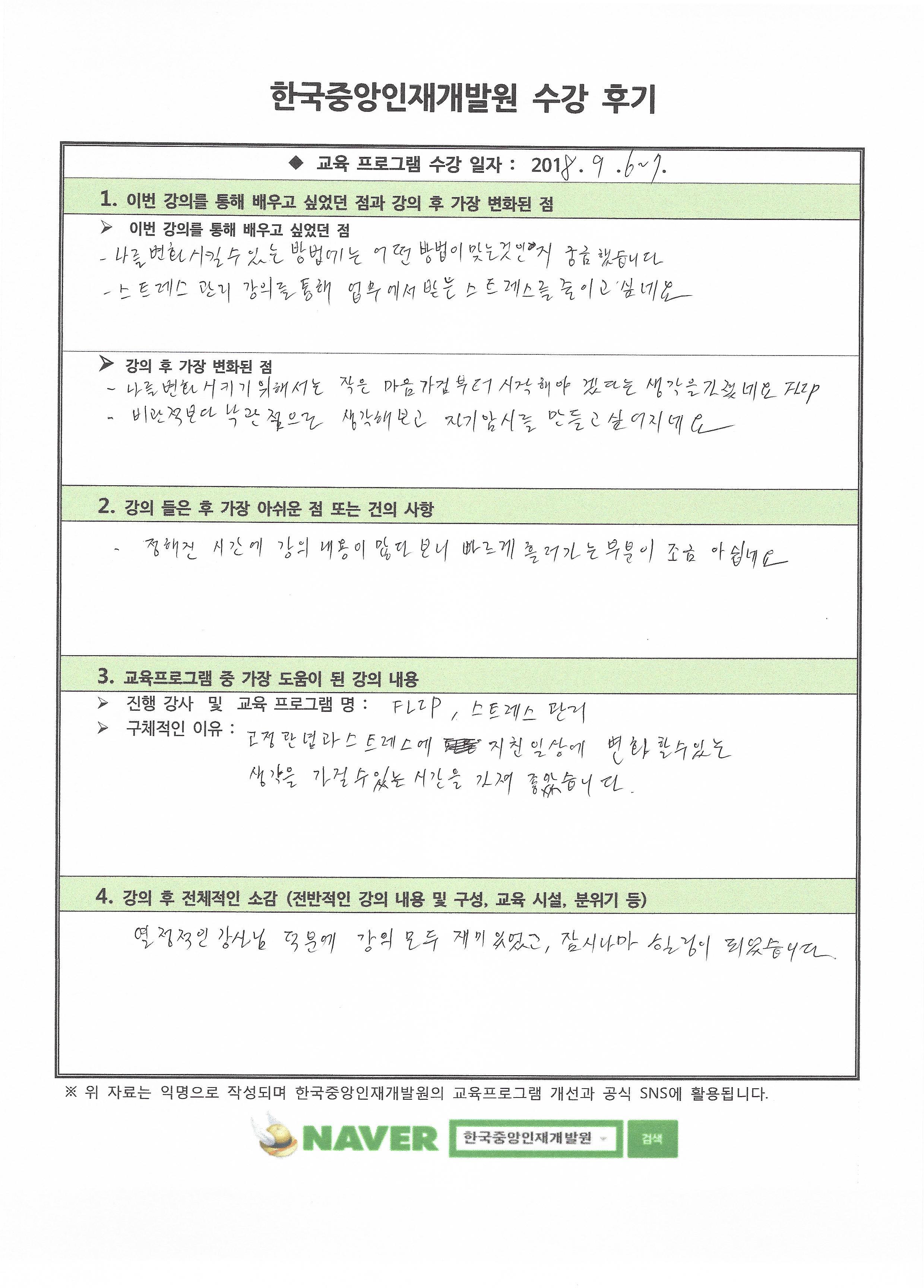 아진엑스텍후기 0907-18 사본.JPG