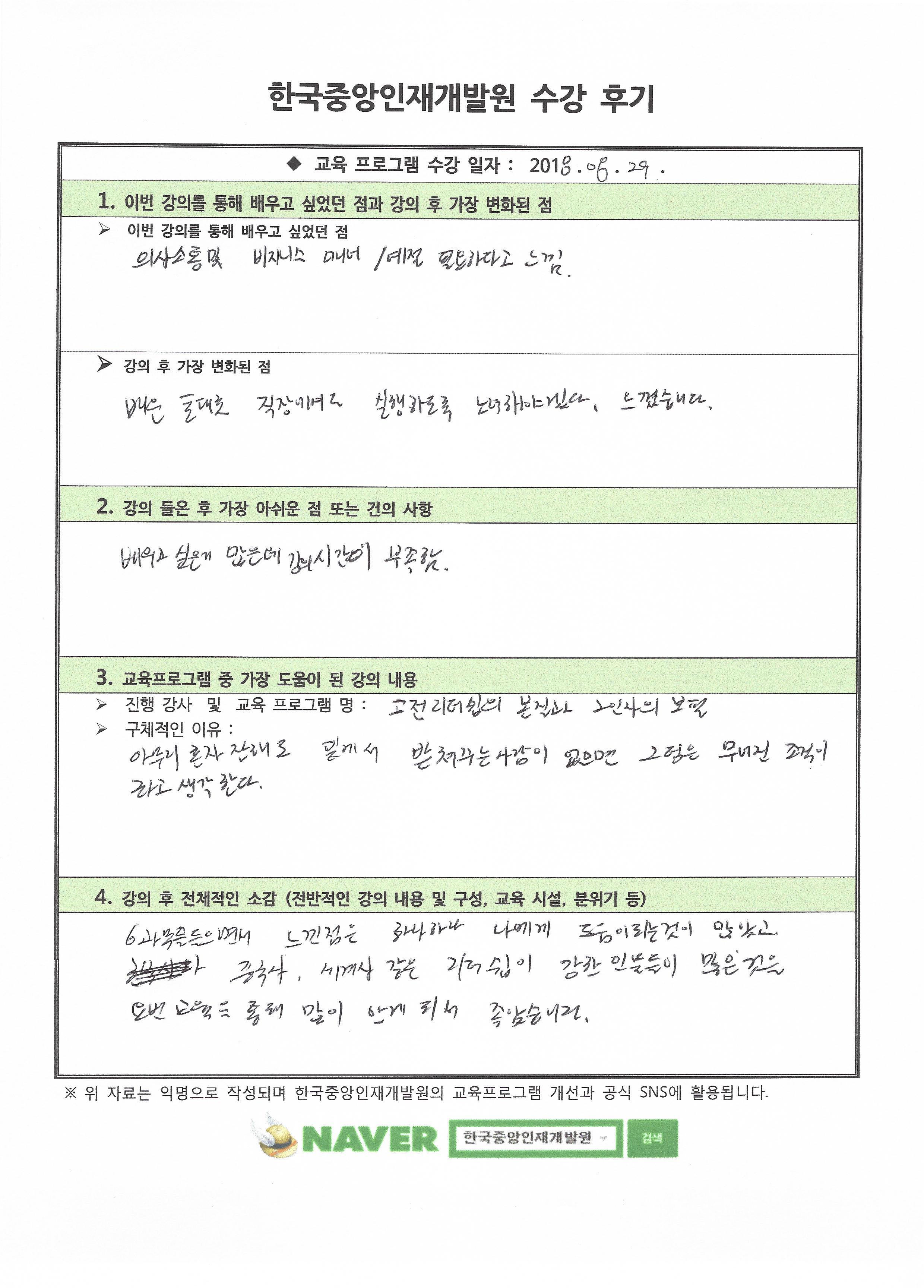 한국팜비오 후기-7 사본.JPG