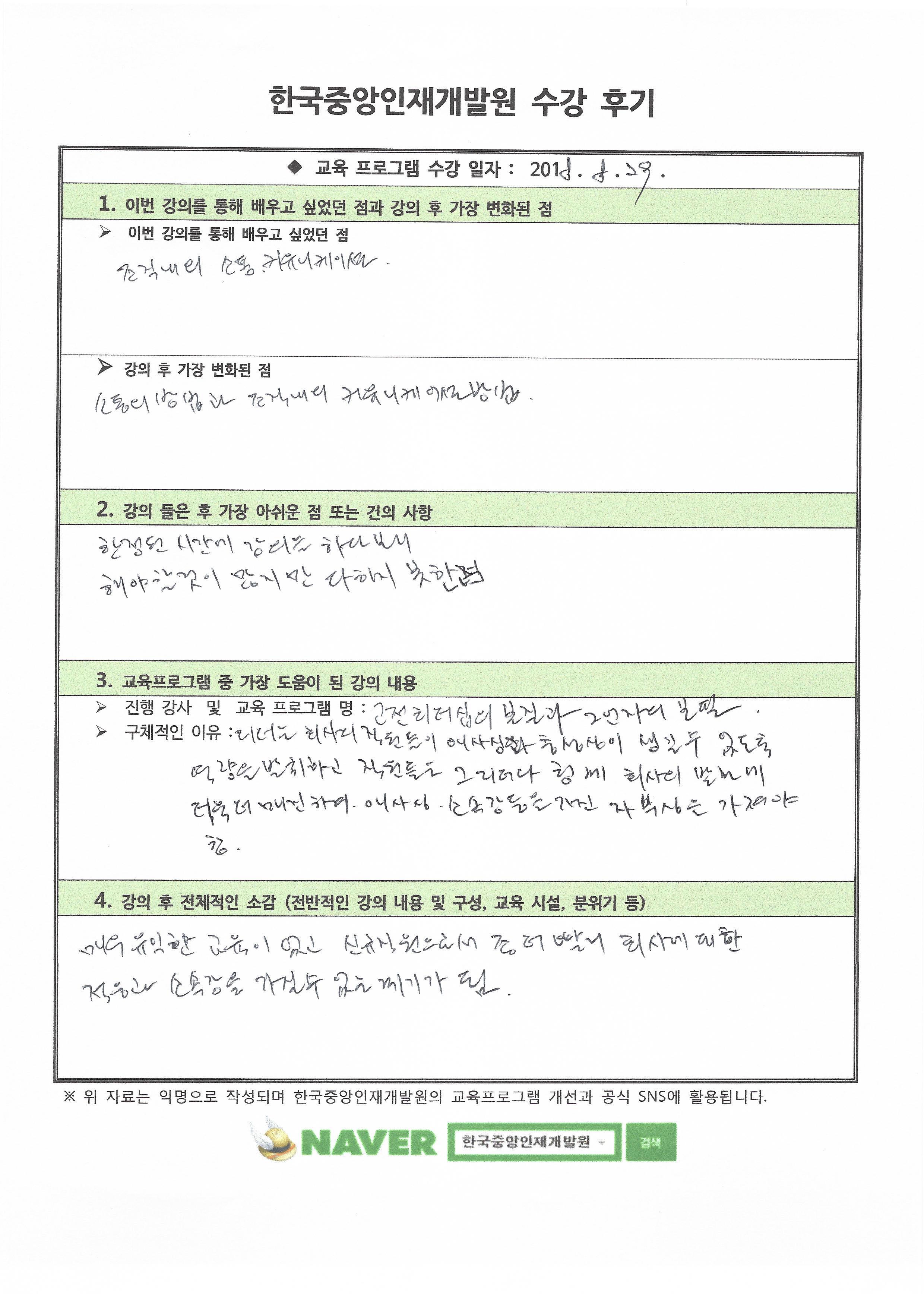 한국팜비오 후기-10 사본.JPG
