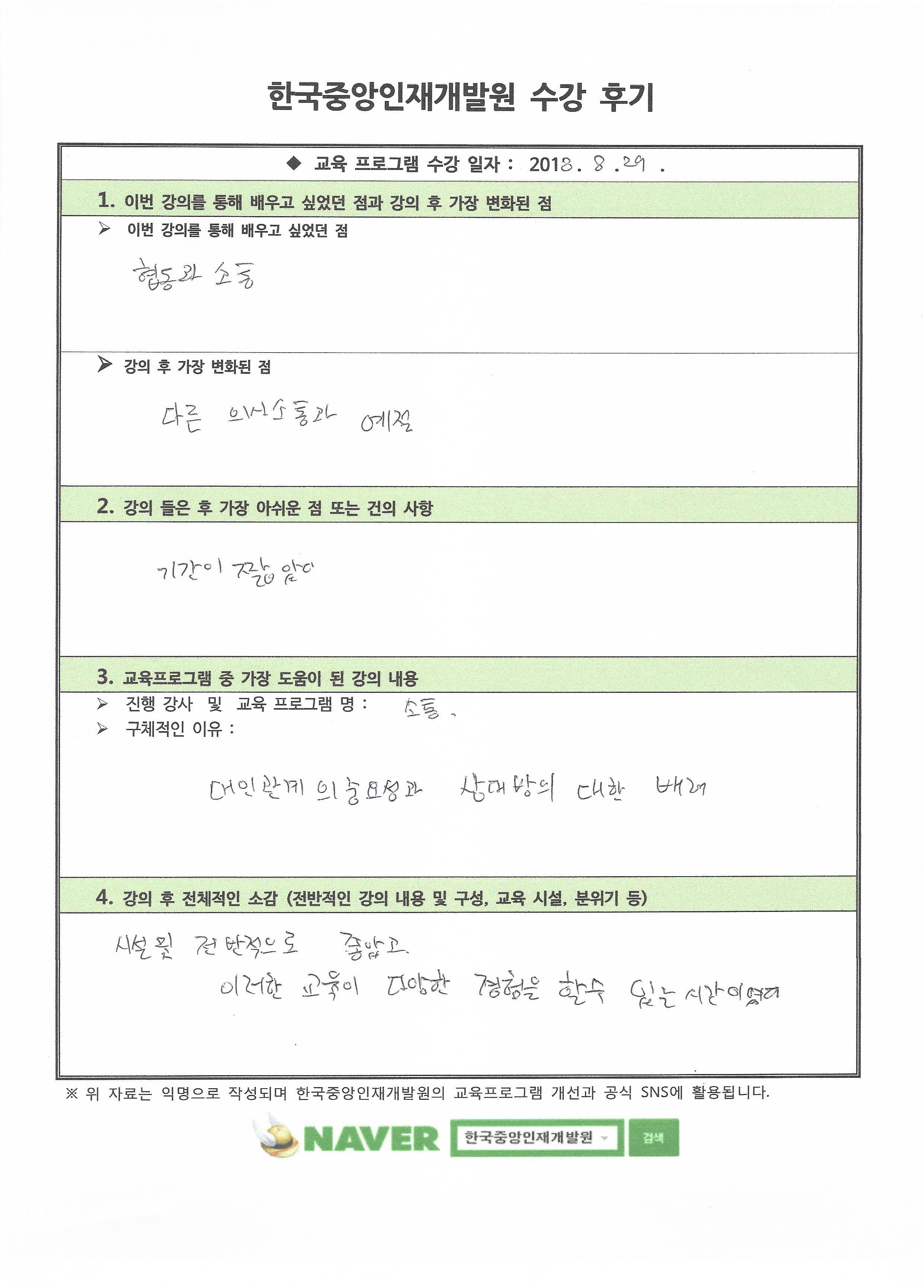 한국팜비오 후기-5 사본.JPG