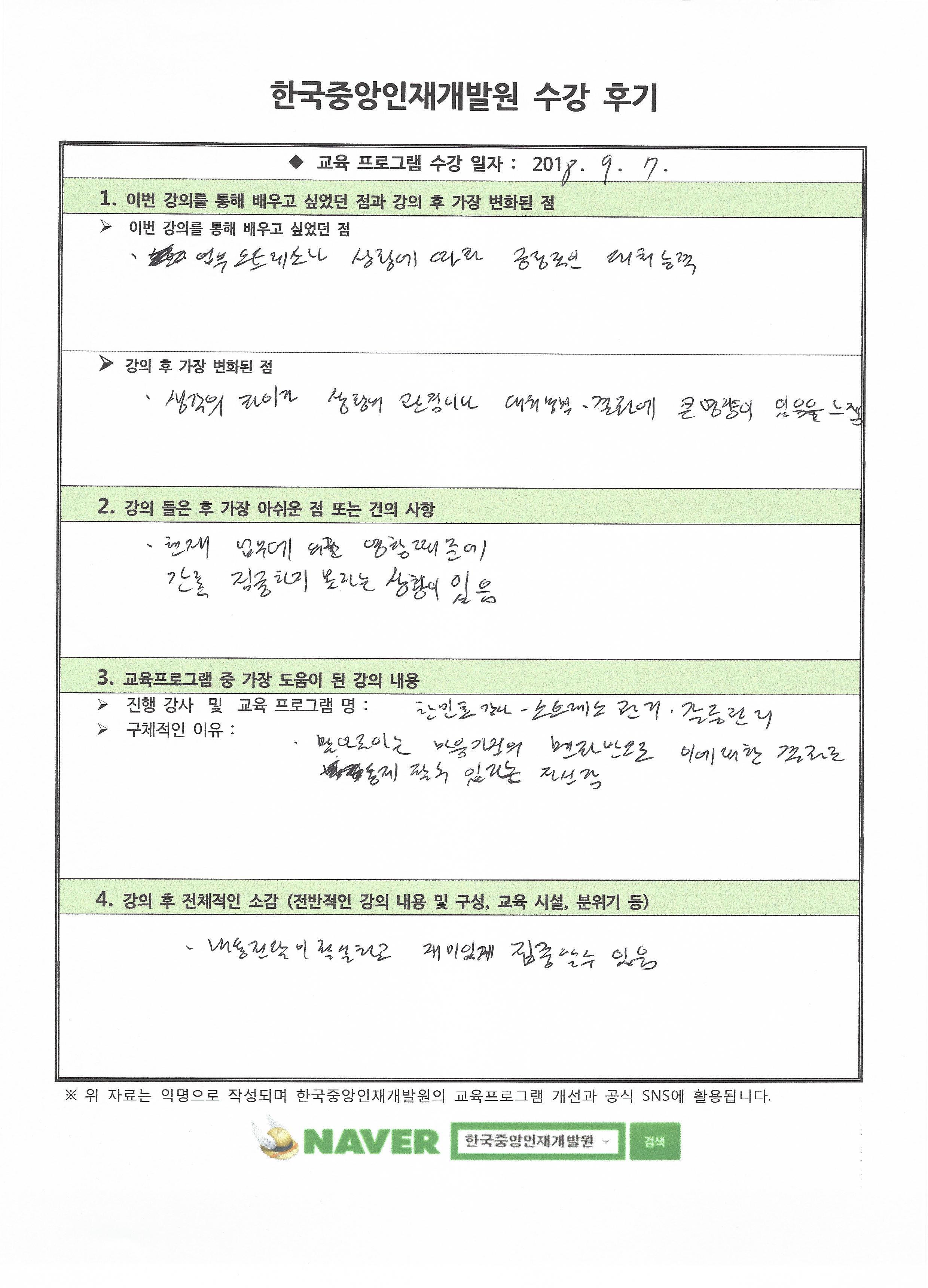 아진엑스텍후기 0907-22 사본.jpg
