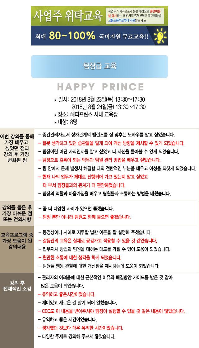 한국중앙인재개발원 후기 해피프린스.jpg