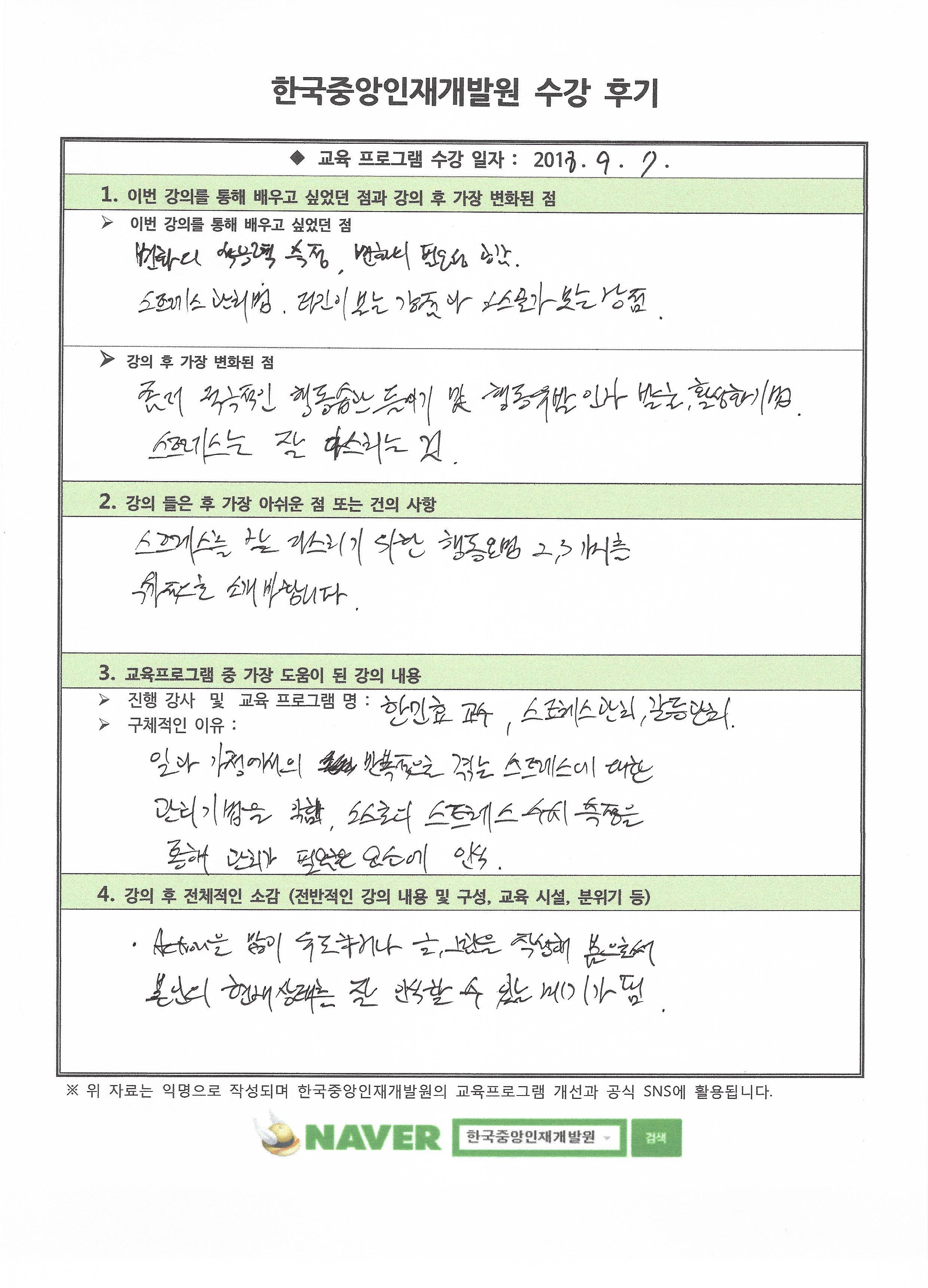 아진엑스텍후기 0907-8 사본.JPG