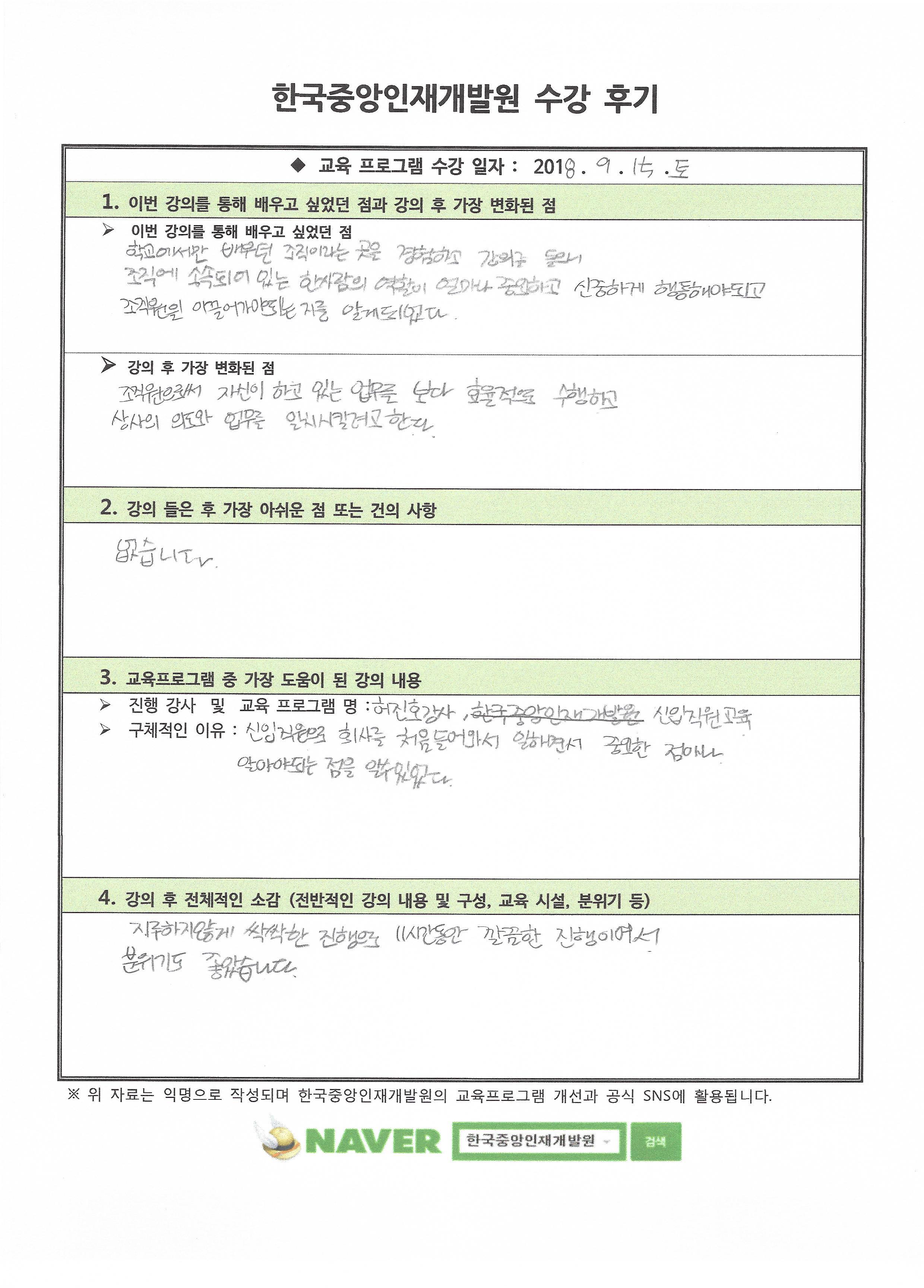 풍림푸드 후기-2 사본.JPG