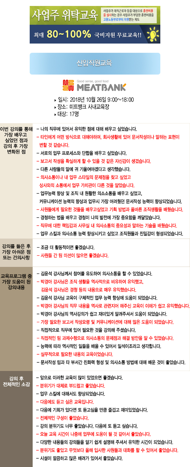 한국중앙인재개발원 후기 미트뱅크.jpg