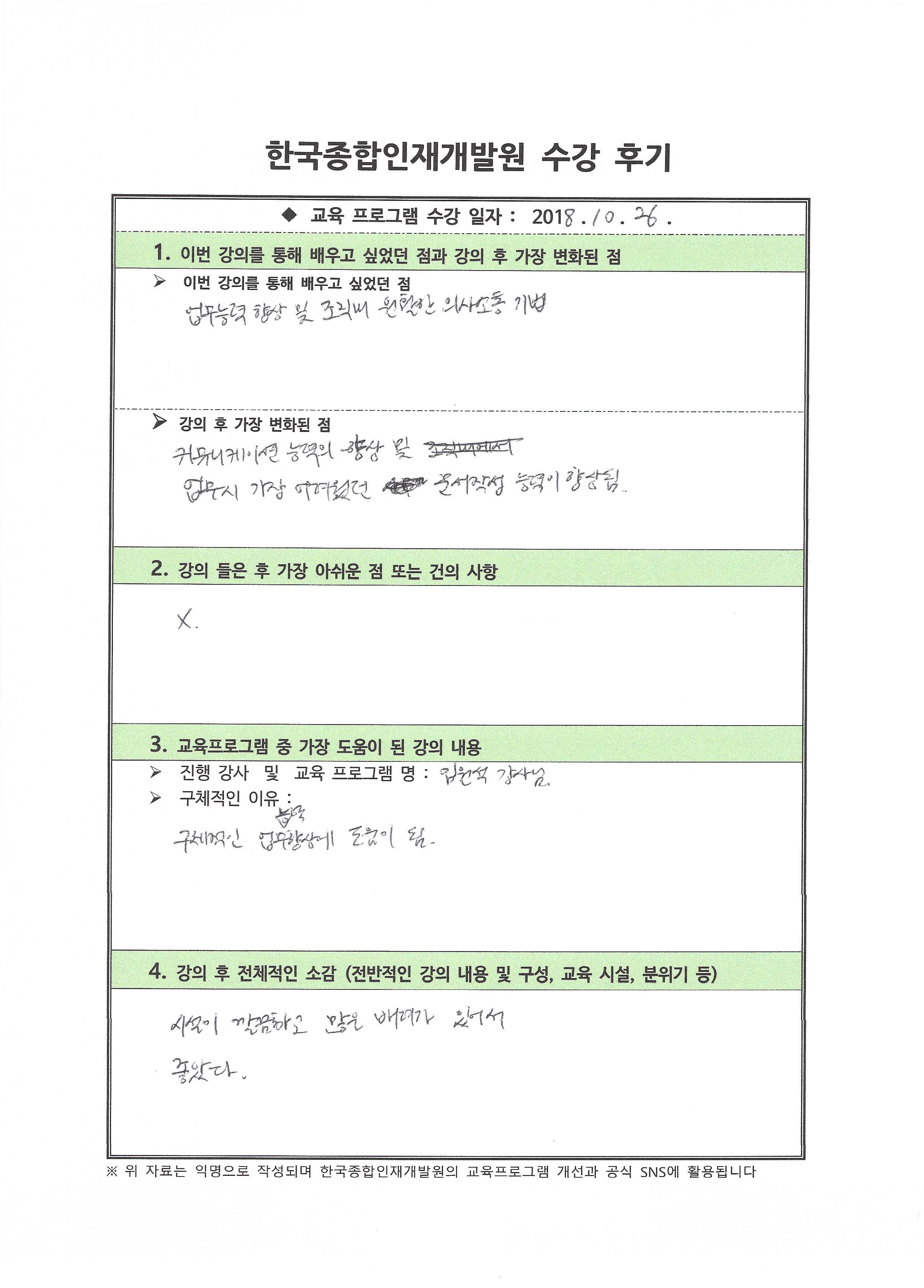 미트뱅크후기-3 사본.JPG