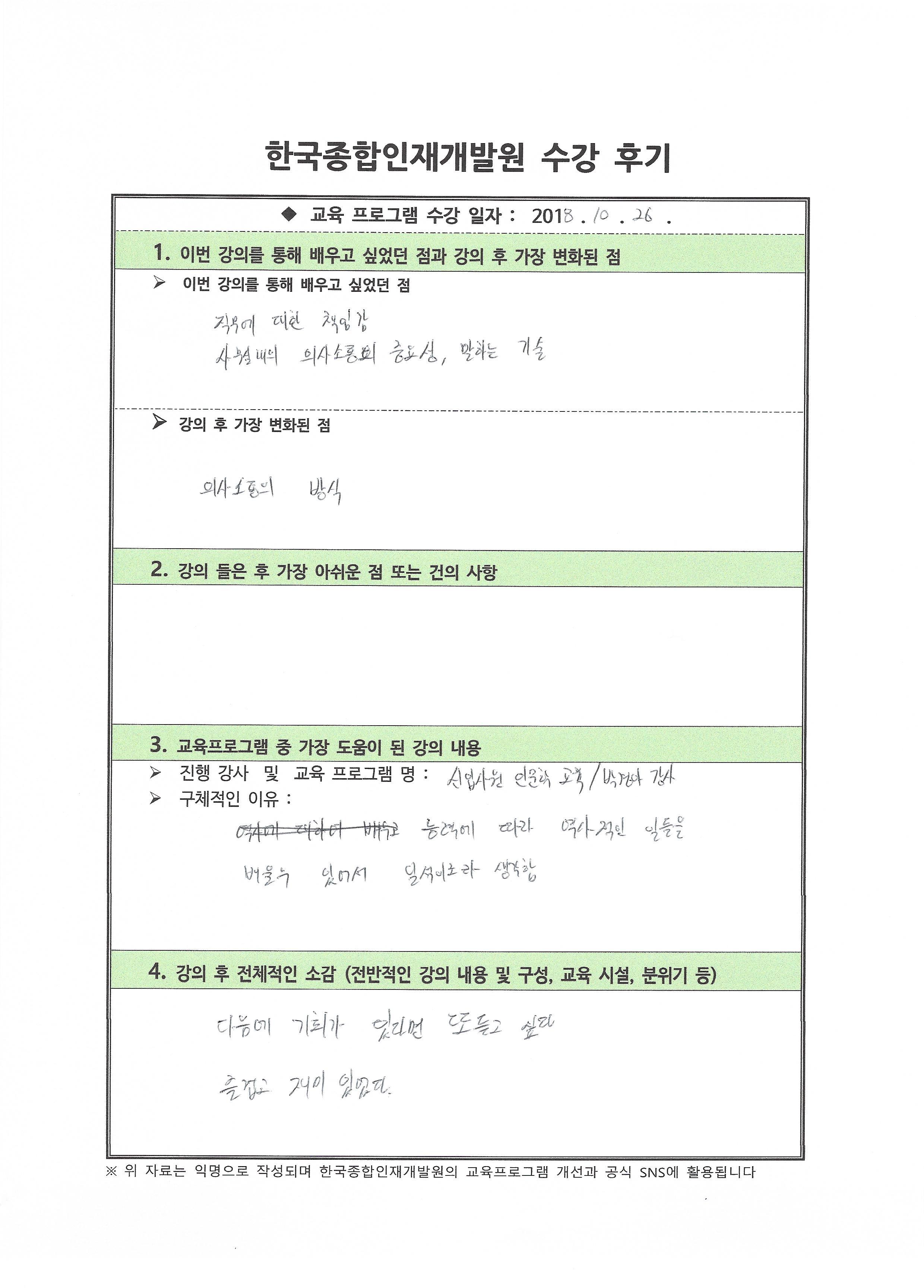 미트뱅크후기-10 사본.JPG