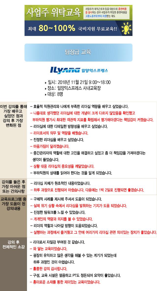한국중앙인재개발원 후기 일양.jpg