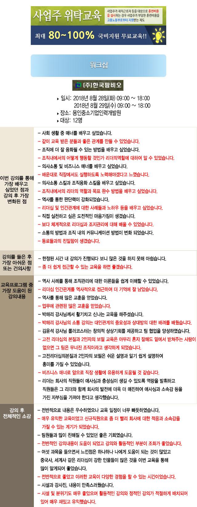 한국중앙인재개발원 후기 한국팜비오.jpg
