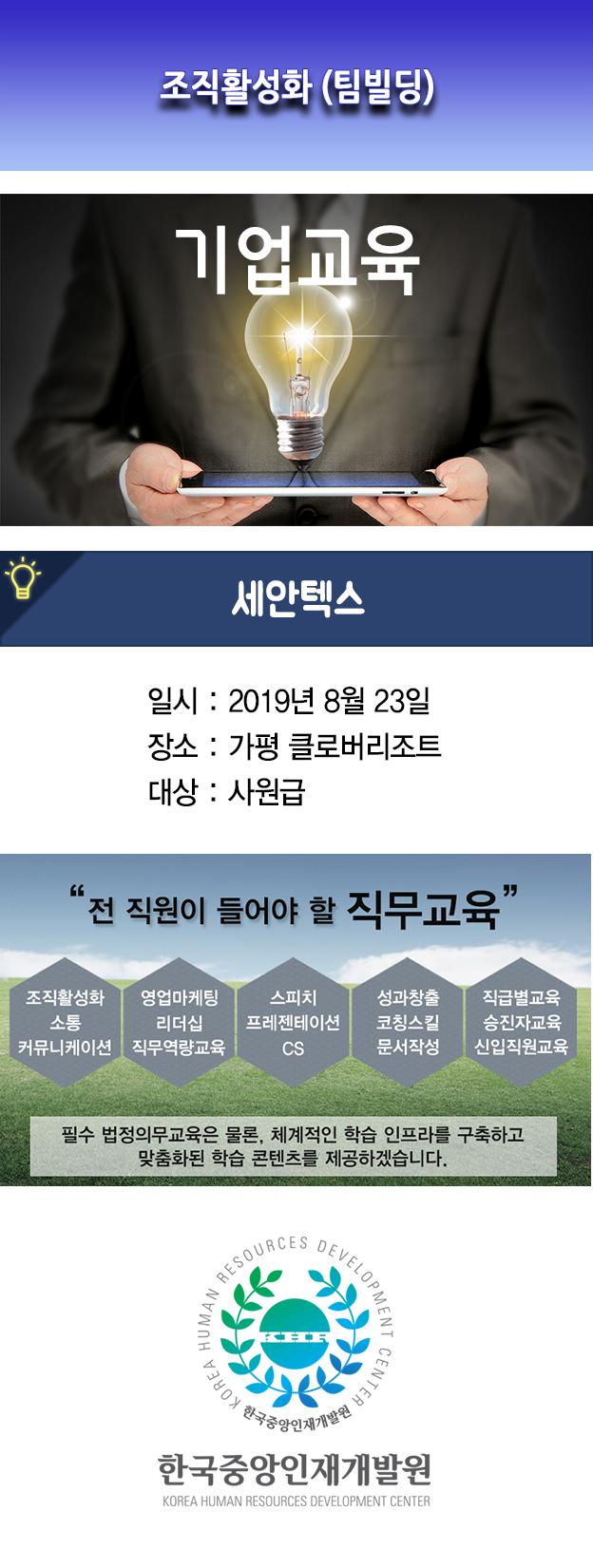 한국중앙인재개발원 공지사항_세안텍스.jpg