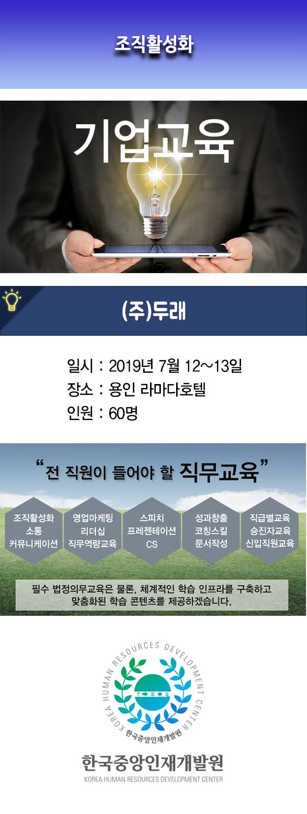 한국중앙인재개발원 공지사항_두래.jpg