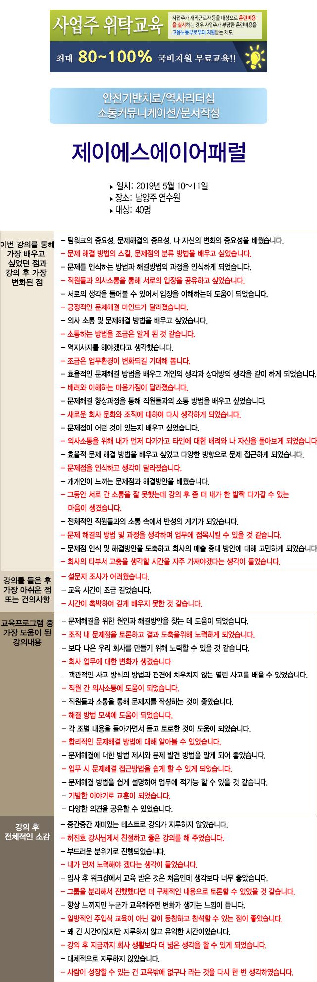 한국중앙인재개발원 후기 제이에스에이어패럴.jpg